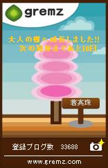 グリムス大人の木.jpg
